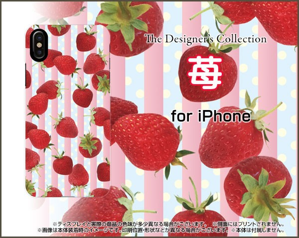 スマホ カバー ガラスフィルム付 iPhone X いちご かわいい おしゃれ ユニーク 特価 ipx-gf-nnu-001-030