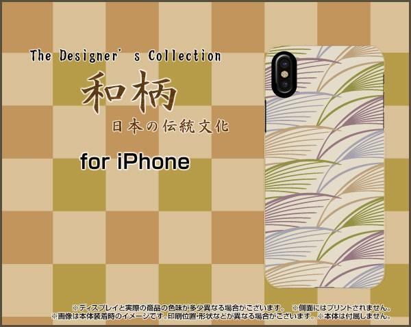 スマートフォン ケース 液晶全面保護 3Dガラスフィルム付 カラー:黒 iPhone X 和柄 激安 特価 通販 ipx-3dtpu-bk-wagara001-006