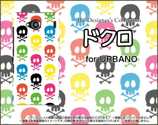 URBANO V03 [KYV38] スマホ ケース au エーユー イラスト 雑貨 メンズ レディース プレゼント デザインカバー kyv38-ask-001-100