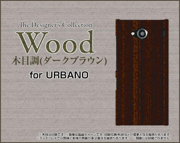 スマートフォン ケース URBANO V03 [KYV38] au エーユー 木目調 雑貨 メンズ レディース プレゼント デザインカバー kyv38-wood-003