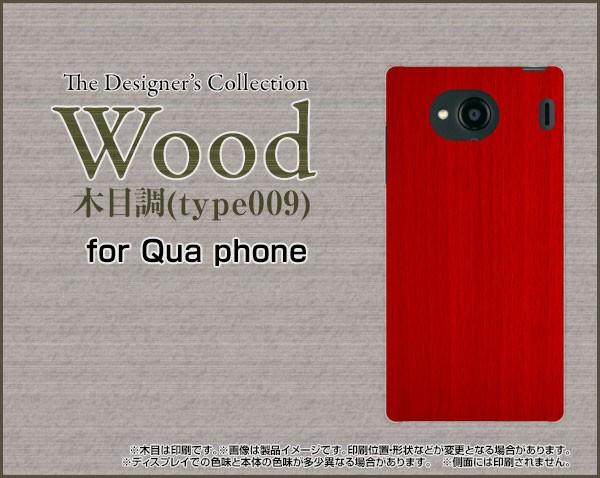スマートフォン ケース 保護フィルム付 Qua phone QX [KYV42] au 木目調激安 特価 通販 プレゼント デザインカバー kyv42-f-wood-009
