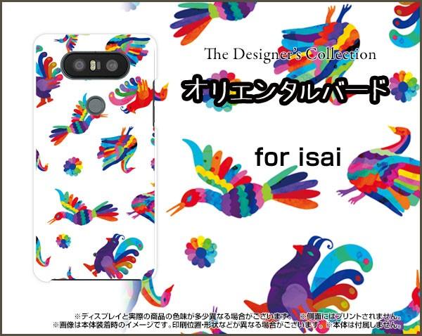 isai Beat [LGV34] スマホ ケース au エーユー 鳥 雑貨 メンズ レディース プレゼント デザインカバー lgv34-ask-001-084