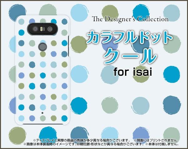 スマホ カバー isai Beat [LGV34] au エーユー ドット 雑貨 メンズ レディース プレゼント デザインカバー lgv34-nnu-002-048