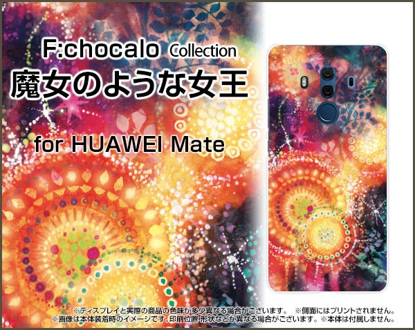 スマートフォン ケース HUAWEI Mate 10 Pro 楽天モバイル イオンスマホ 格安スマホ イラスト 激安 特価 通販 プレゼント mate10p-ike-019