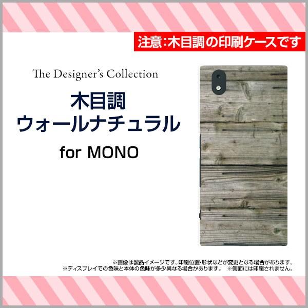 保護フィルム付 MONO [MO-01K] TPU ソフト ケース 木目調 デザイン 雑貨 小物 mo01k-ftpu-mibc-001-130