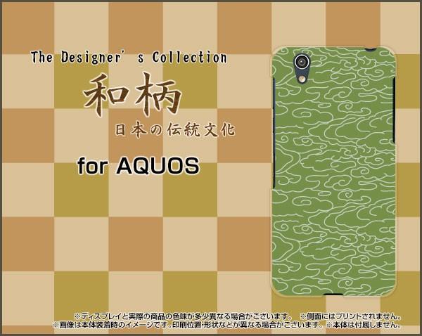スマートフォン ケース AQUOS U [SHV37] au エーユー 和柄 雑貨 メンズ レディース プレゼント デザインカバー shv37-wagara001-001