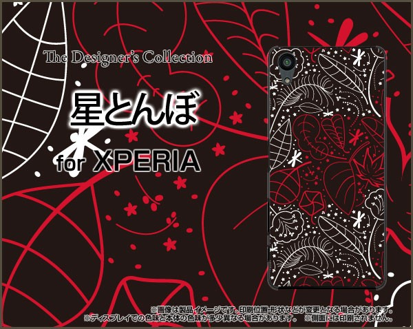 保護フィルム付 XPERIA X Performance [SO-04H SOV33 502SO] スマホ カバー docomo au SoftBank 星 雑貨 レディース xpexp-f-cyi-001-077