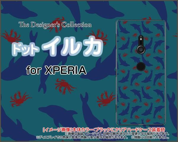 ガラスフィルム付 XPERIA XZ2 [SO-03K SOV37 702SO] docomo au SoftBank TPU ソフト ケース ドット 雑貨 xz2-gftpu-cyi-001-009