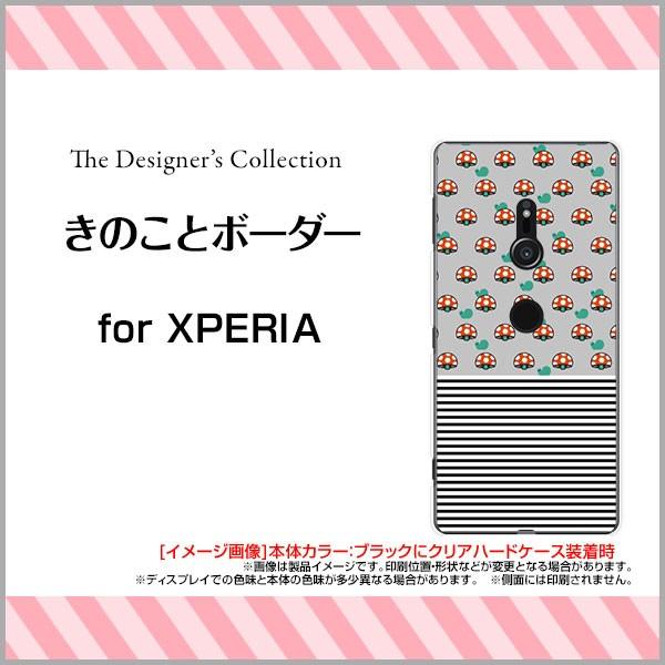 TPU ソフト ケース XPERIA XZ2 [SO-03K SOV37 702SO] docomo au SoftBank きのこ かわいい おしゃれ ユニーク xz2-tpu-mibc-001-244