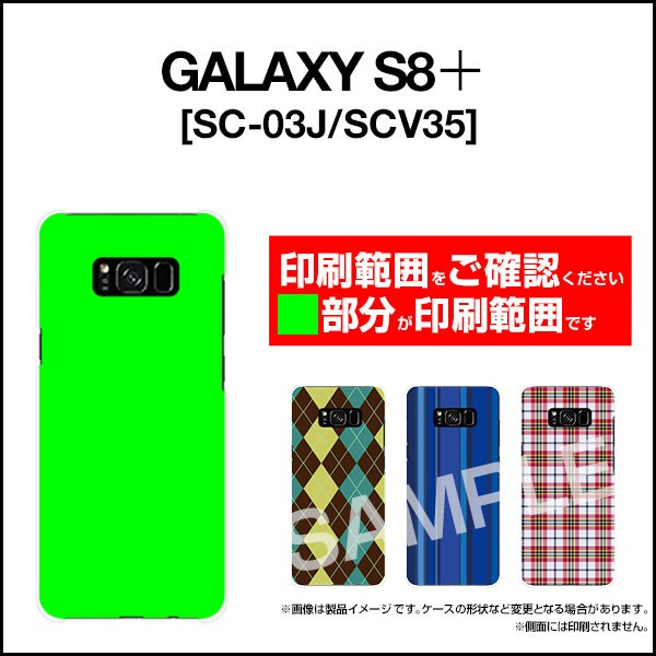 GALAXY S8+ [SC-03J SCV35]  TPU ソフト ケース docomo au 家紋 デザイン 雑貨 小物 プレゼント デザインカバー gas8p-tpu-mibc-001-111