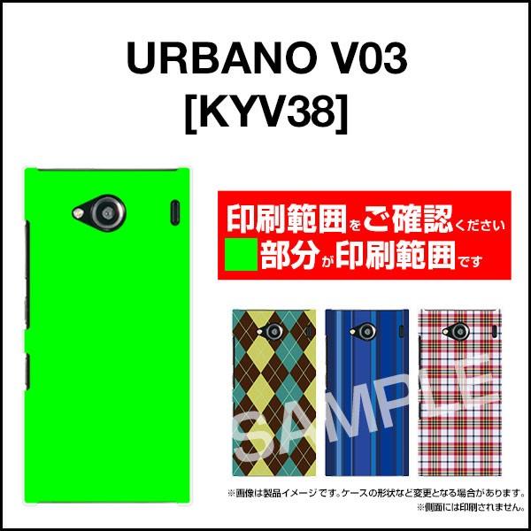 スマホケース URBANO V03 [KYV38] au エーユー きりん 雑貨 メンズ レディース プレゼント デザインカバー kyv38-yano-008