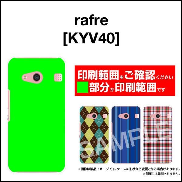 スマホケース rafre [KYV40] au エーユー イラスト 雑貨 メンズ レディース プレゼント デザインカバー kyv40-wad-007