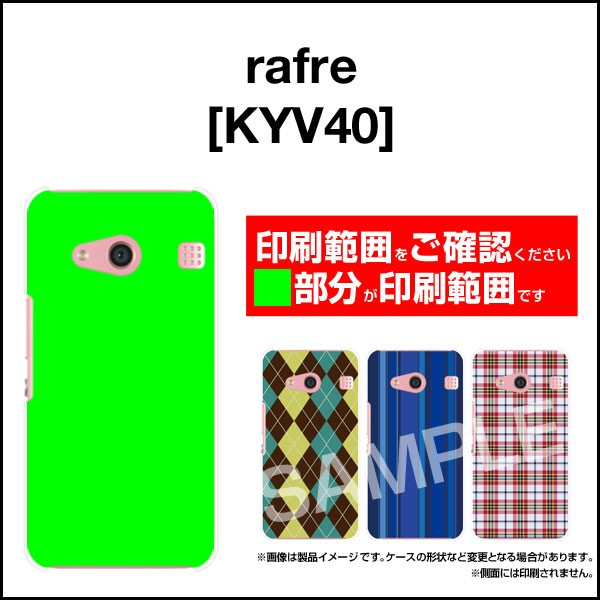 rafre [KYV40] スマホ カバー au エーユー アート 雑貨 メンズ レディース プレゼント デザインカバー kyv40-cyi-001-023