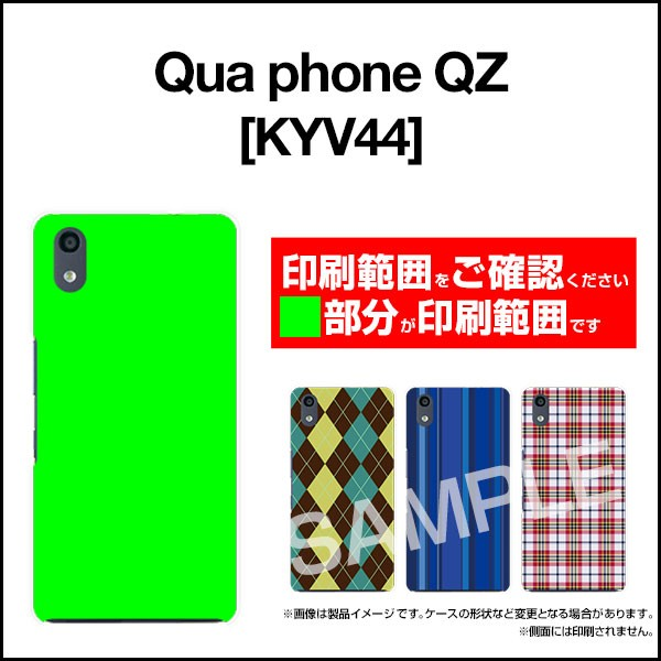 保護フィルム付 Qua phone QZ [KYV44] スマホ カバー au アリス 雑貨 メンズ レディース kyv44-f-ask-001-105
