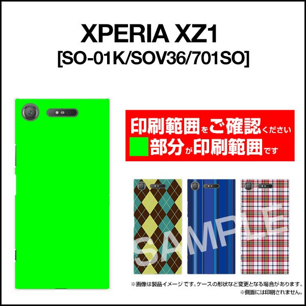 スマホ カバー 保護フィルム付 XPERIA XZ1 [SO-01K/SOV36/701SO] docomo au SoftBank 菊 かわいい おしゃれ ユニーク xz1-f-nnu-002-073