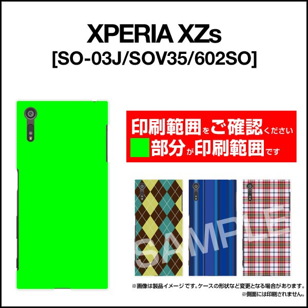 ガラスフィルム付 XPERIA XZs [SO-03J/SOV35/602SO] スマホ ケース ハート 雑貨 メンズ レディース プレゼント xzs-gftpu-ask-001-054
