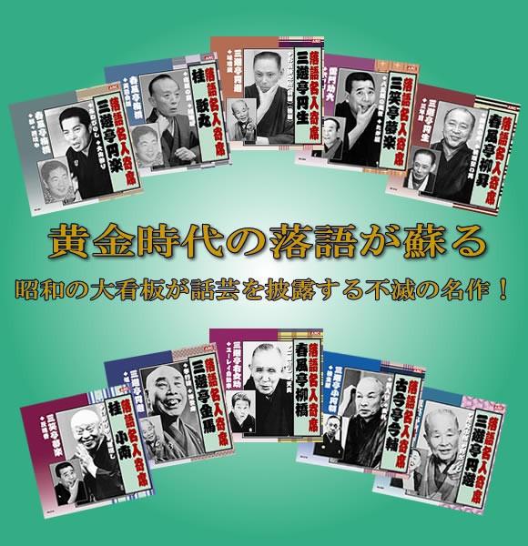 落語名人選<金字塔>CD10枚組