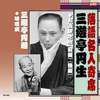 落語名人選<金字塔>CD10枚組・画像その3