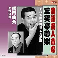 落語名人選<金字塔>CD10枚組・画像その4