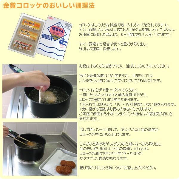 金賞コロッケのおいしい調理方法