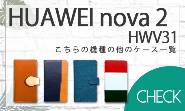 hwv31ケースはコチラ
