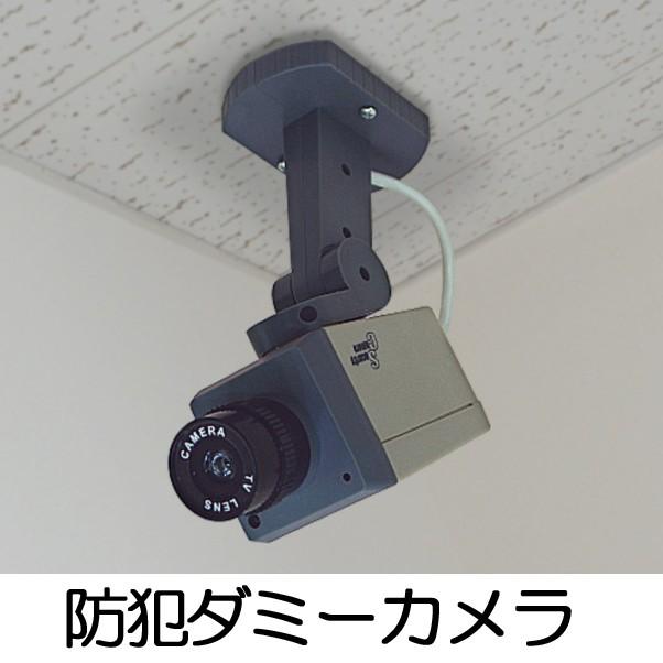 カメラ ダミー 防犯