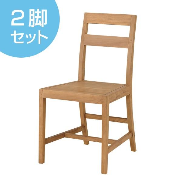ダイニングチェア 椅子 エーク 天然木 チーク材 座面高44cm 2脚セット