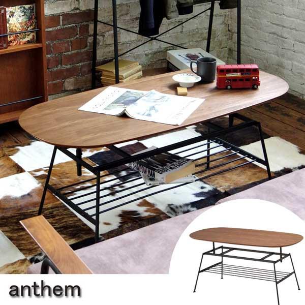 ローテーブル anthem アンセム 高さ調整機能 幅110cmの通販はWowma!(ワウマ) - リビングート 商品ロットナンバー:227038541