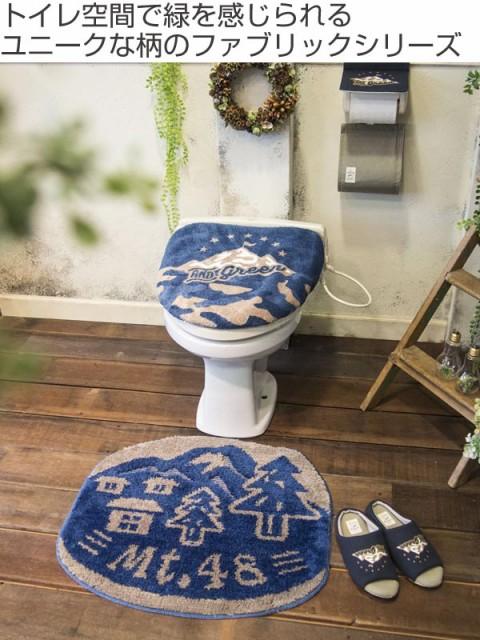 &Green トイレ2点セット トイレマット フタカバー セット 洗浄・暖房用 Mt.48  ( 洗える )