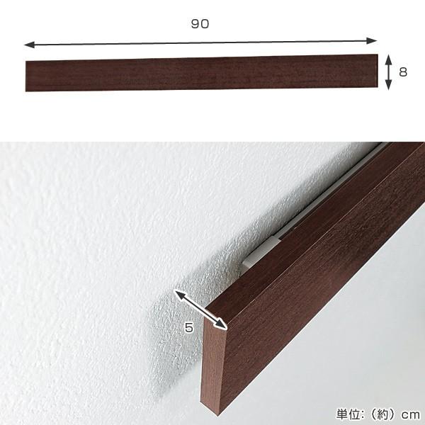 壁掛け ハンガーフック 幅90cm 奥行5cm 木目調 壁面収納 レール フック 長押風 ( 壁面 収納 )