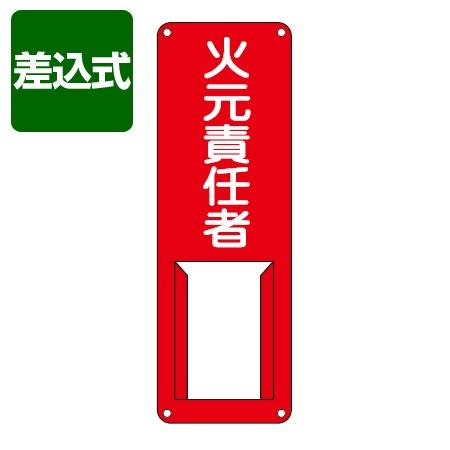 責任者氏名 標識板 「火元責任者」 名札差込み式 スチール製 30x10cm