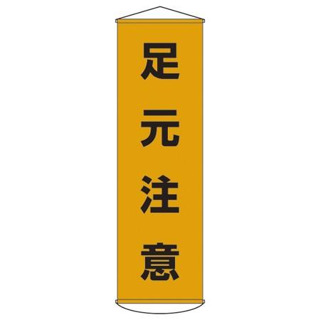 懸垂幕 「足元注意」 150x45cm ナイロンターポリン製
