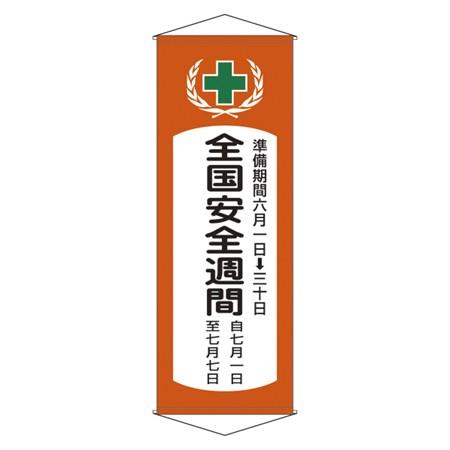 懸垂幕 「全国交通安全週間」 195x70cm 天竺布製 ( 標語 )