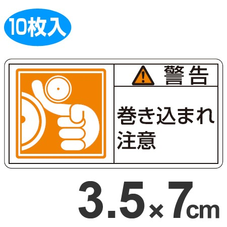 PL警告表示ラベル 「警告 巻き込まれ注意」 小 3.5x7cm 10枚組