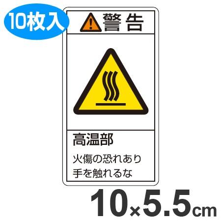 PL警告表示ラベル 「警告 高温部」 大 10x5.5cm タテ型 10枚組