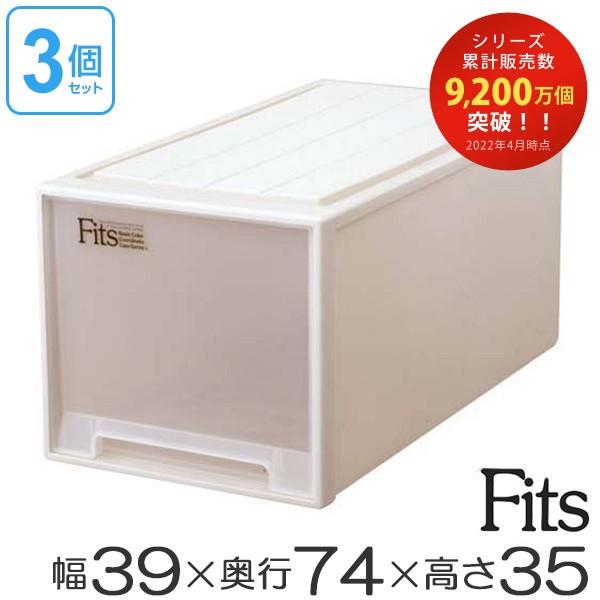 収納ケース Fits フィッツ フィッツケース ビッグ 引き出し プラスチック 3個セット ( 押入れ収納 )