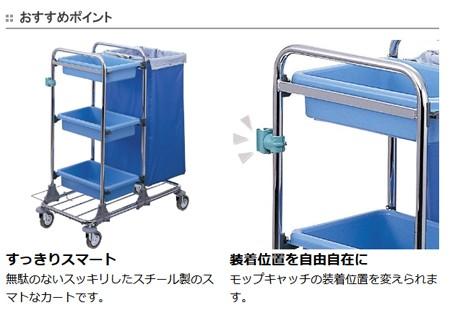 清掃用カート 中型 TTSテクノカート80 ( 台車 運搬 収納 掃除用具 )