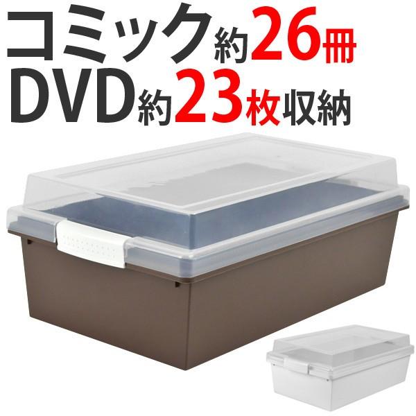 収納ケース メディア収納ボックス コミック・DVD・ゲームソフト