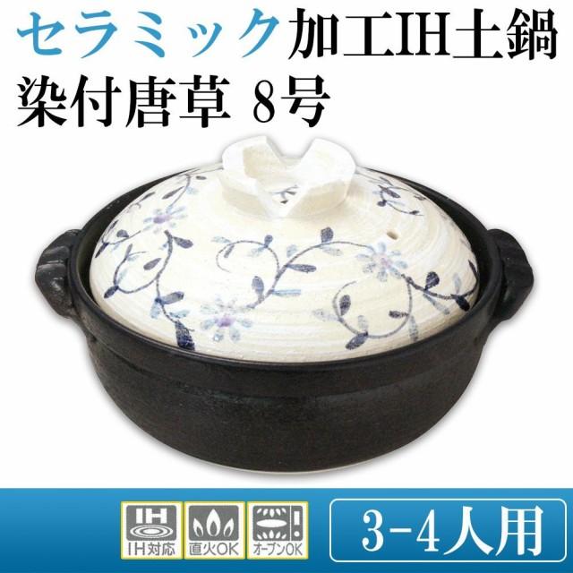 日本製 セラミック加工IH土鍋(IH・直火両用) 染付唐草 8号 3080-1854