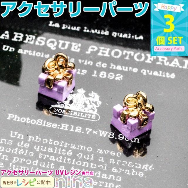 プレゼント ボックスチャーム リボン 紫 3個セット リボンパーツ ボックスチャーム プレゼント 紫 パープル デコパーツ レジン液 デコ ネ