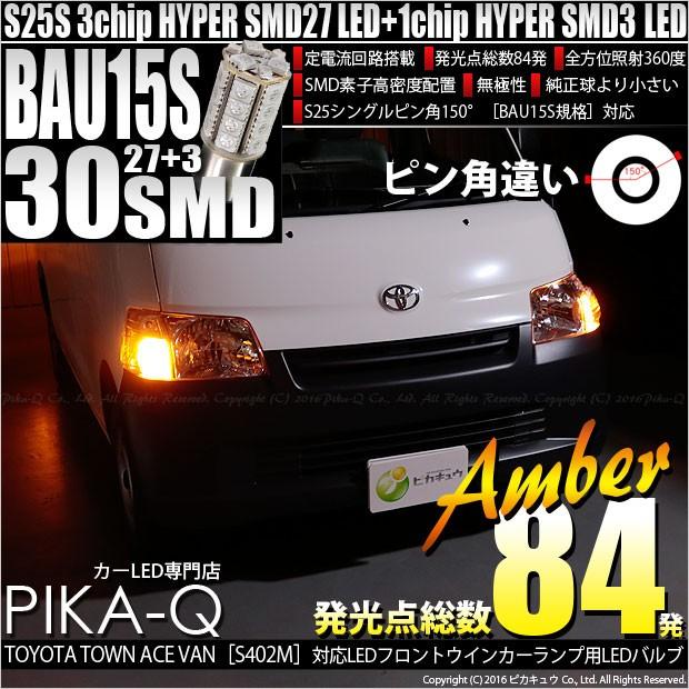 7-B-9 即納★タウンエースバン[S402M/S412M] フロントウインカー S25S[BAU15S] HYPER SMD30連 LED アンバー 2個