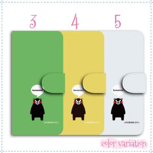 Xperia Z3 Compact 手帳型 スマホケース SO-02G ケース くまモン/吹き出し  エクスペリア Z3 コンパクト