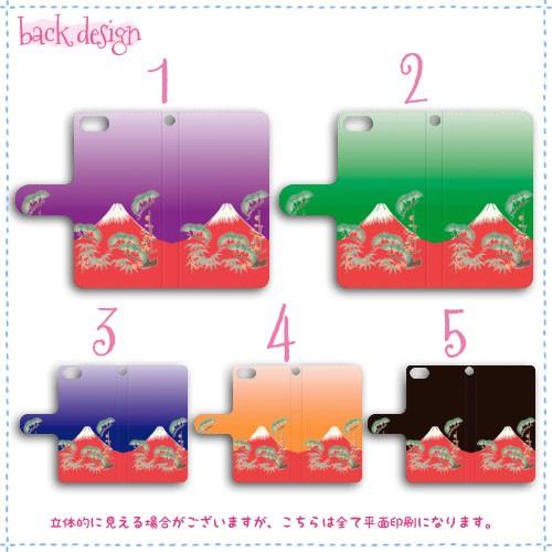 Xperia Z3 手帳型 スマホケース SO-01G ケース 富士山と松  エクスペリア Z3