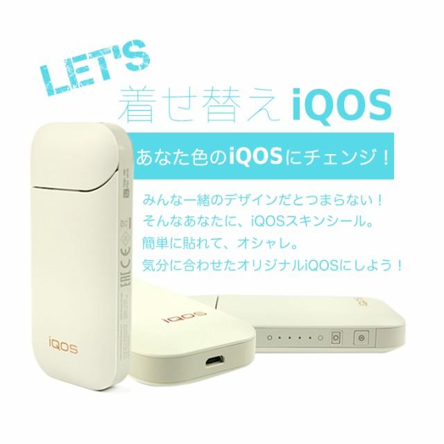 iQOSシール 目印シール 目印テープ 目印 見分け 目印をつける アイコスシール 煙草 新型 IQOS iQOS専用 スキン 両面