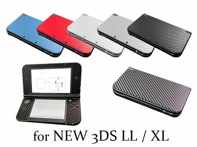 New 3DS LL 専用 カーボンファイバー風 デコ スキンシール#シルバー 送料込