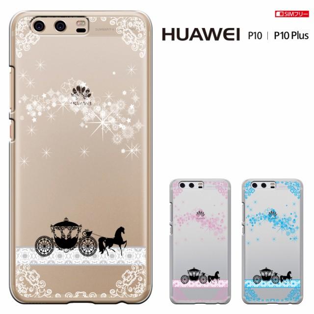 huawei P10 PLUS ケース HUAWEI p10 plus カバー ファーウェイ P10 PLUS huawei P10 PLUS ケース ハードケース 携帯 カバー きれい/かわ