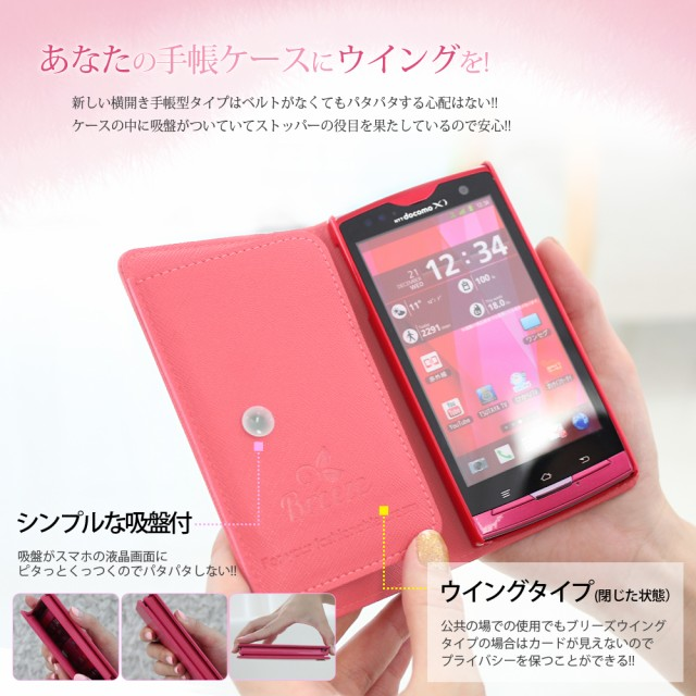 AQUOS PHONE ZETA SH-02E ケース /花の宝石/Flower Jewelry/手帳タイプ/手帳型/手帳ケース