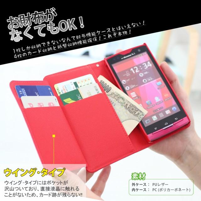 docomo AQUOS PHONE EX sh02f カバー 楽天モバイル AQUOS SH-M01/ダイアリーケース/手帳タイプ/手帳型/手帳ケース