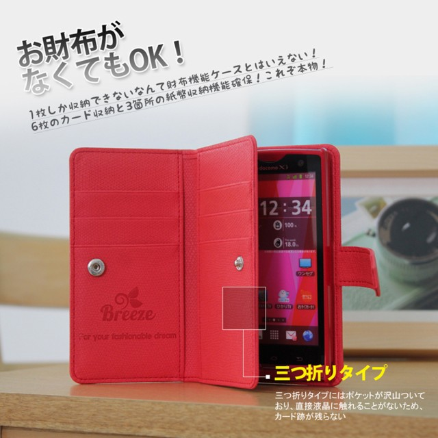 AQUOS PHONE SERIE SH-06D ケース DOCOMO カバー /ダイアリーケース/手帳タイプ/手帳型/手帳ケース