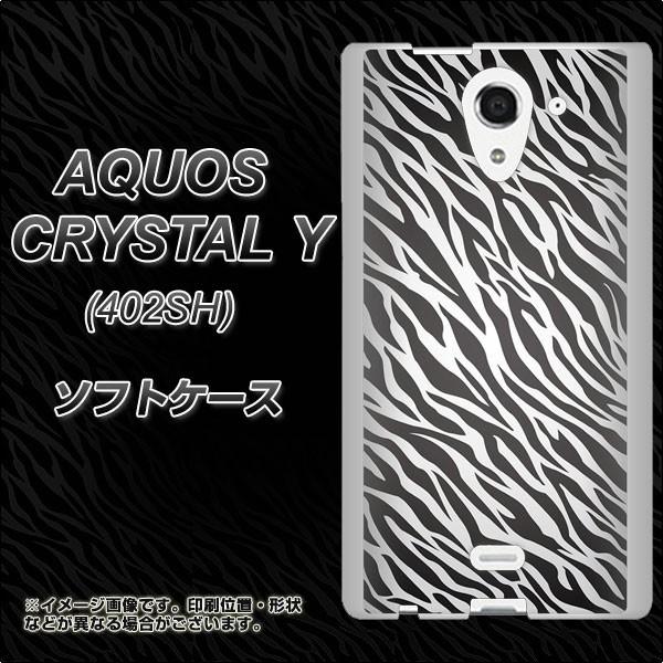 AQUOS CRYSTAL Y 402SH TPU ソフトケース / やわらかカバー【1057 デザインゼブラ GL 素材ホワイト】 UV印刷 (アクオスクリスタル ワイ